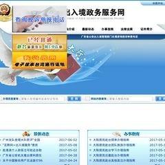 广东省公安厅出入境政务服务网